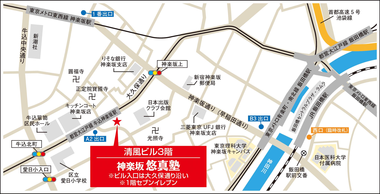 神楽坂悠真塾地図